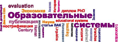 Образовательные системы